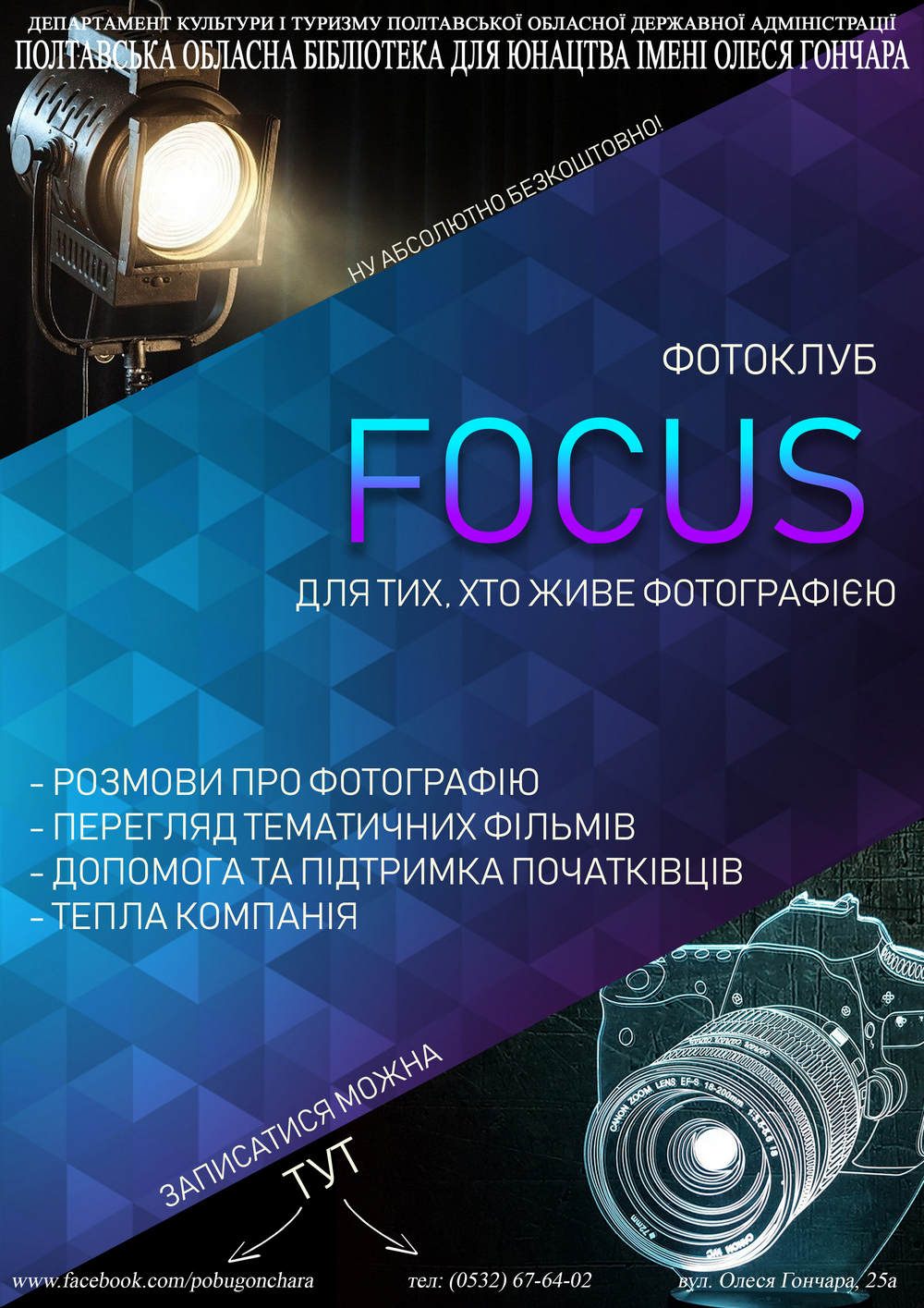 club focus1